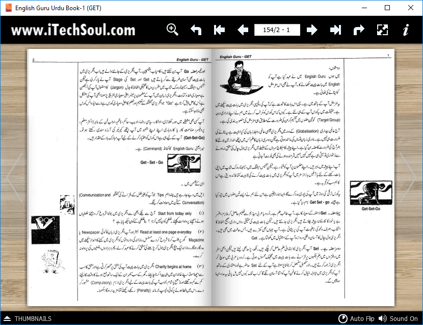 English Guru Urdu Book-1 (GET) (2)