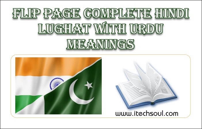 Complete Hindi to Urdu Lughat