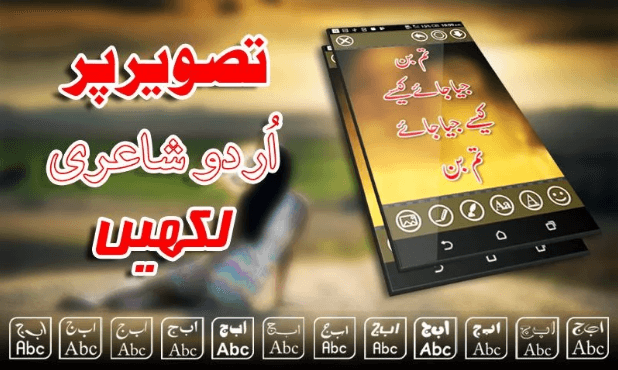 Stylish Photo Editor and Urdu Text Art App on Play Store • Itechsoul
