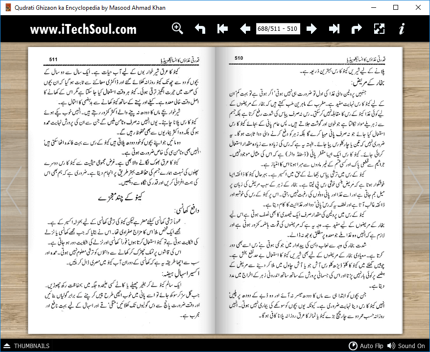 Qudrati Ghizaon ka Encyclopedia (5)