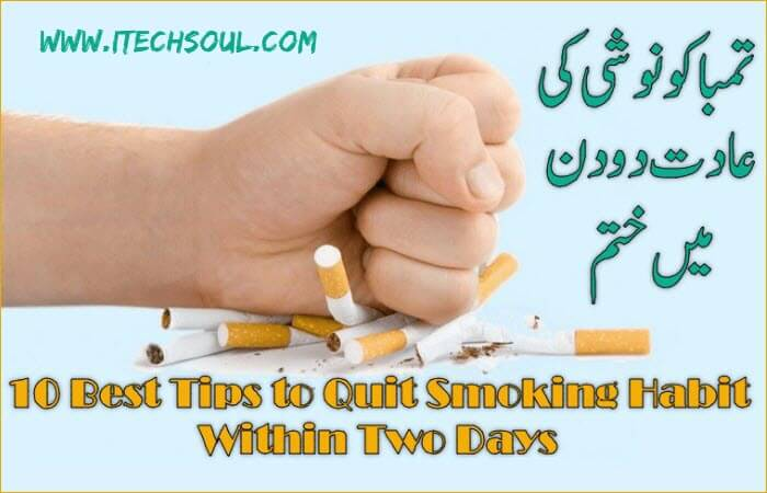 Quit Smoking Habit Within Two Days