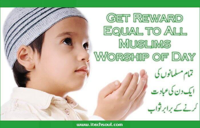 Get Reward Equal to All Muslims