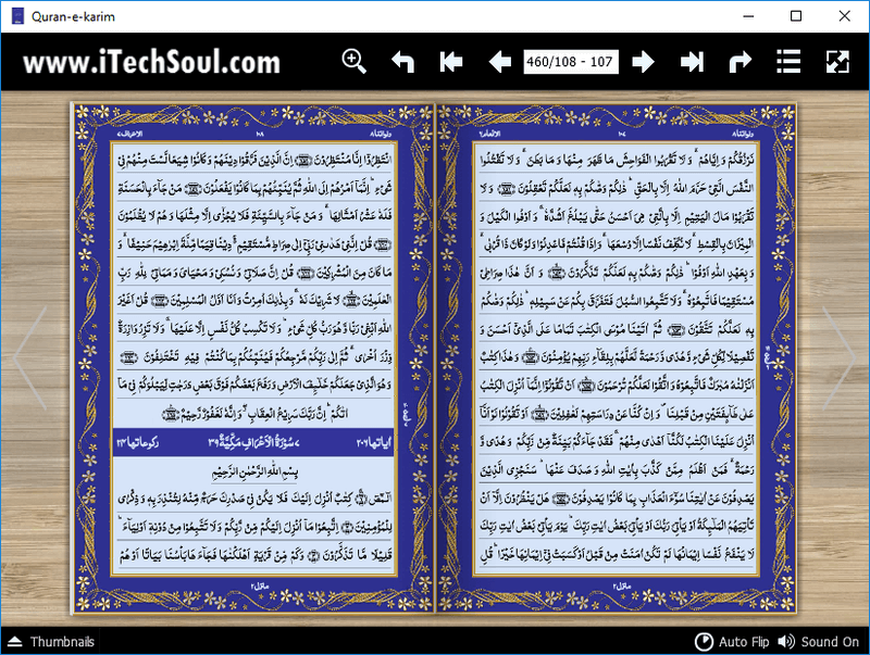 Quran-e-karim Arabic For Windows (4)