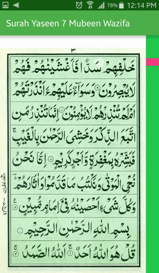 Surah Yaseen 7 Mubeen Wazifa - Android Application • Itechsoul