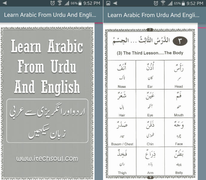 Arabic to Urdu and English mobile app