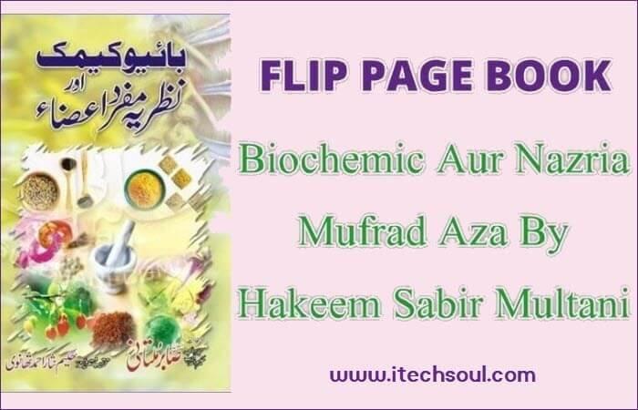 Flip Page Biochemic Aur Nazria Mufrad Aza By Hakeem Sabir Multani
