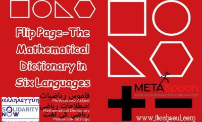 The Mathematical Dictionary in Six Languages