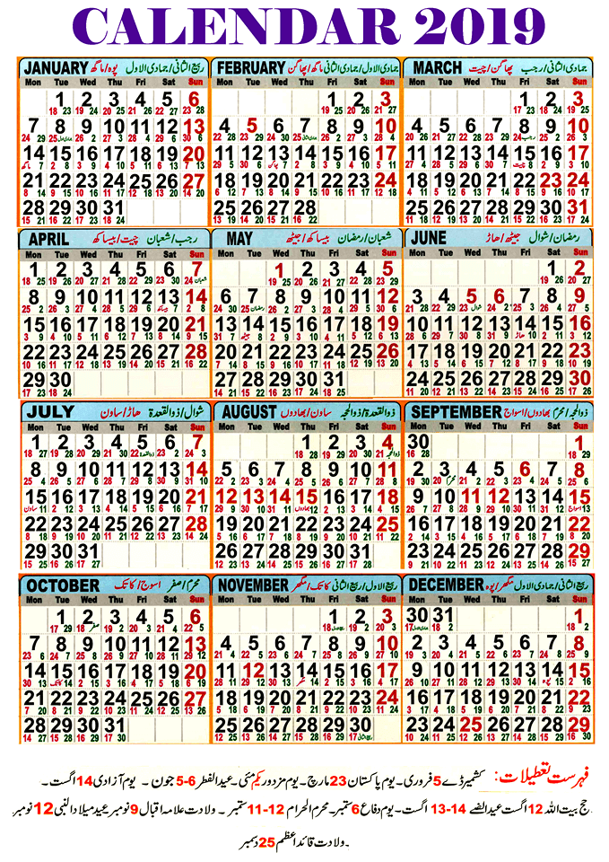 3 in 1 - Gregorian, Desi and Islamic Calendar 2019 Color and Black & White  • Itechsoul
