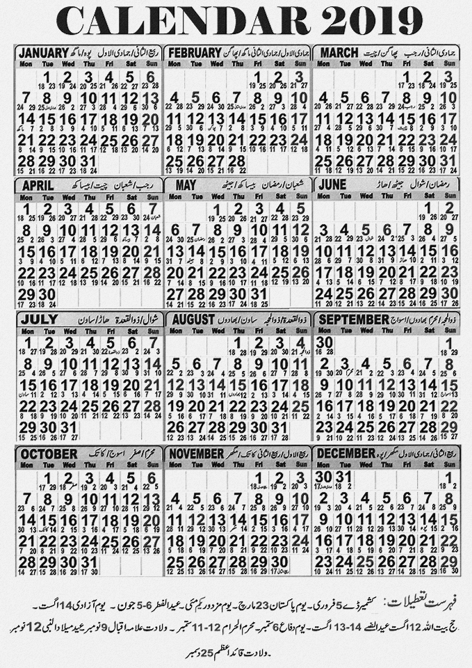 3 in 1 - Gregorian, Desi and Islamic Calendar 2019 Color and
