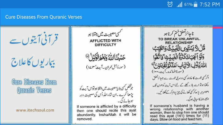 Cure Diseases From Quranic Verses-Android Application