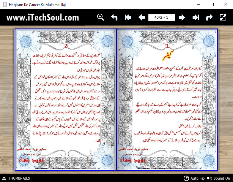 all Types of Cancer in Urdu (2)