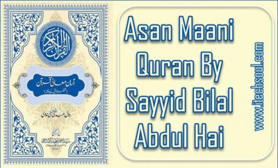 Asan Maani Quran