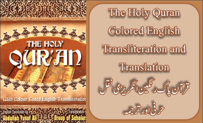 The Holy Quran Colored