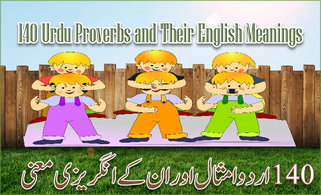 140 Urdu Proverbs and Their English Meanings